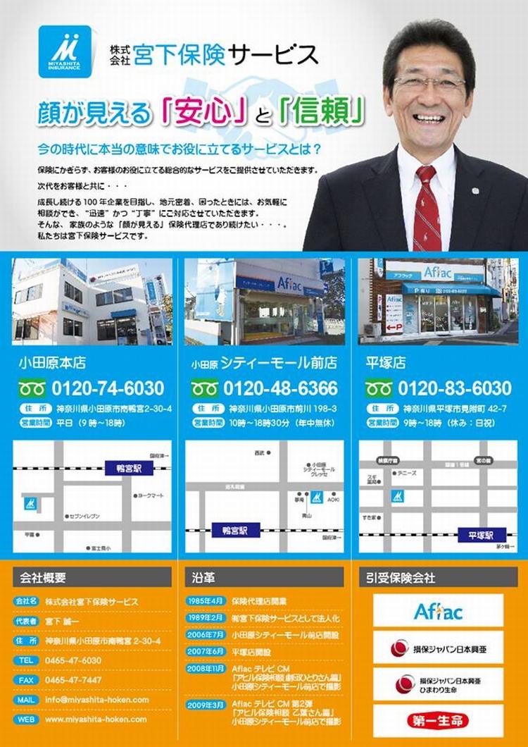 宮下保険サービス会社案内(表)