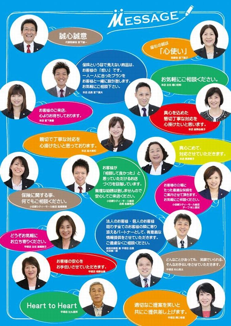 宮下保険サービス会社案内(裏)