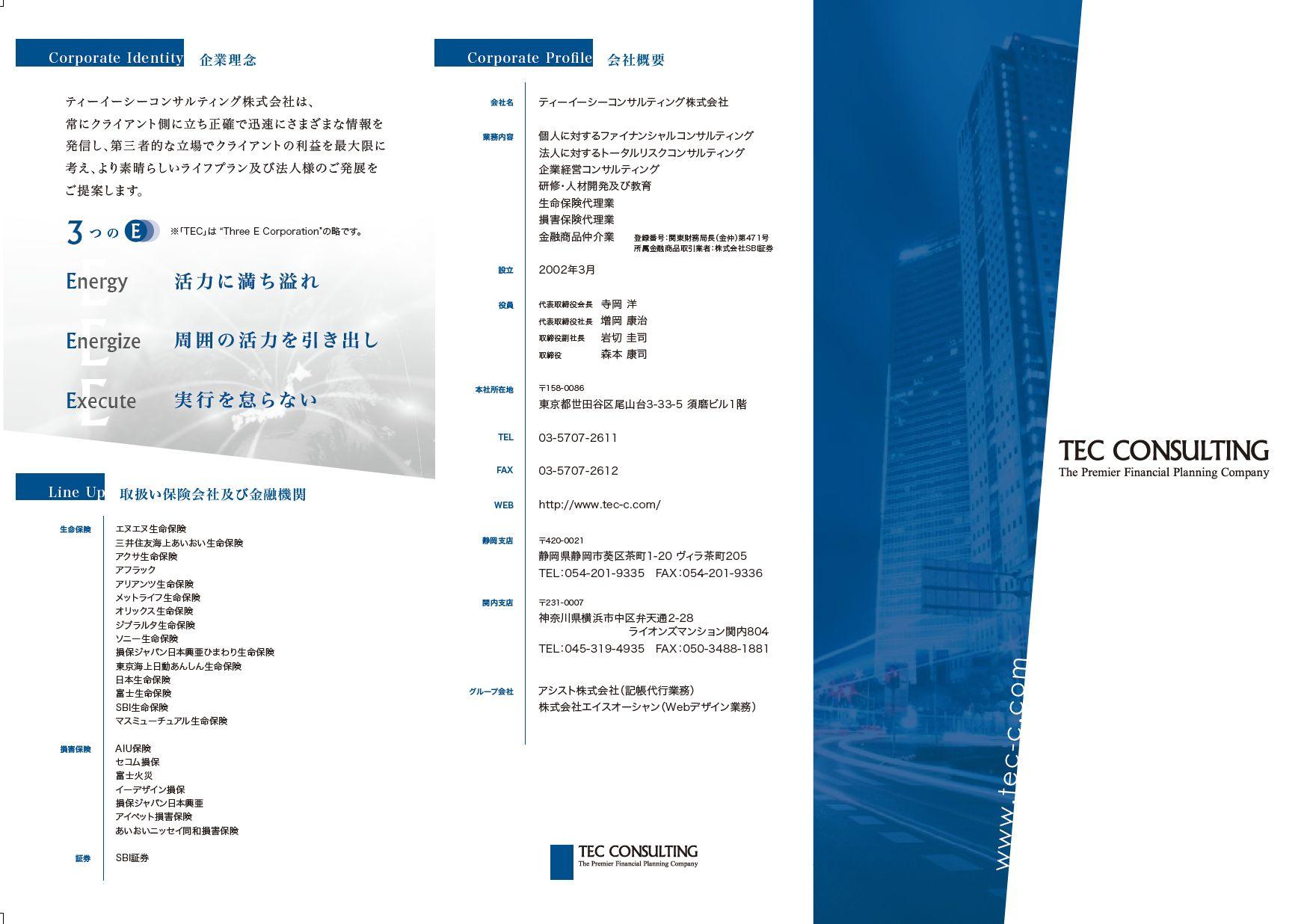 TECの会社案内